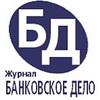 Журнал ''Банковское дело''